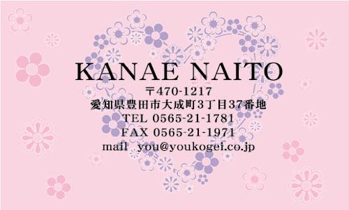 かわいい・可愛い・カワイイ デザイン名刺 KN-CU-017