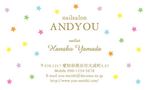 かわいい・可愛い・カワイイ デザイン名刺 NI-CU-239