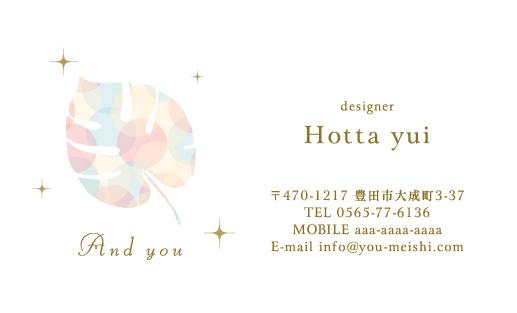 かわいい・可愛い・カワイイ デザイン名刺 YH-CU-061