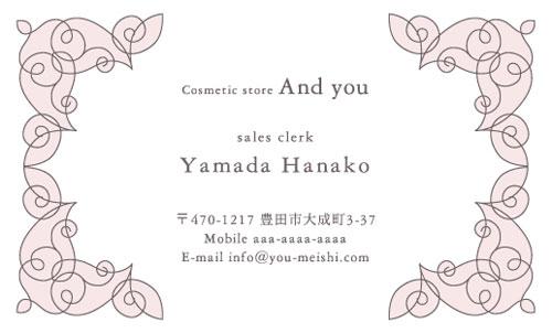 かわいい・可愛い・カワイイ デザイン名刺 YH-CU-101