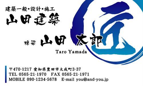 大工さん名刺デザイン daiku-NI-020