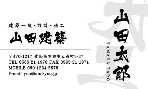 大工さん名刺デザイン daiku-NI-046