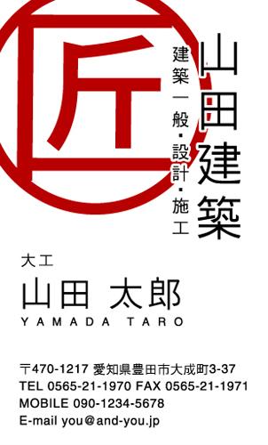 大工さん名刺デザイン daiku-NI-053