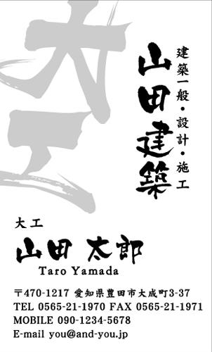 大工さん名刺デザイン daiku-NI-056