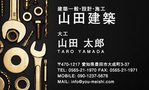 大工さん名刺デザイン daiku-NI-063