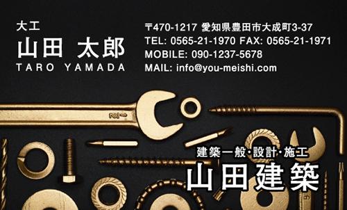 大工さん名刺デザイン daiku-NI-064