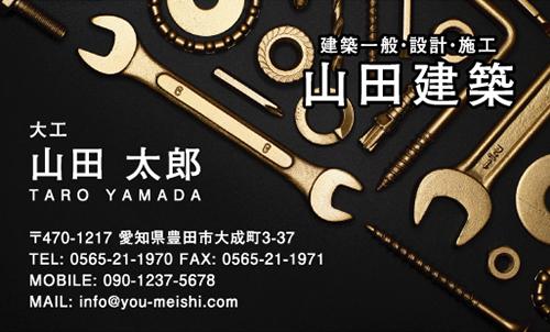 大工さん名刺デザイン daiku-NI-065