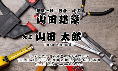 大工さん名刺デザイン daiku-NI-066