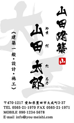 大工さん名刺デザイン daiku-NI-069