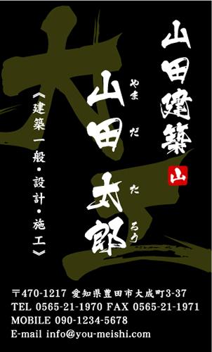 大工さん名刺デザイン daiku-NI-070