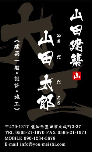 大工さん名刺デザイン daiku-NI-071
