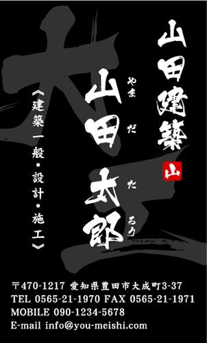 大工さん名刺デザイン daiku-NI-072