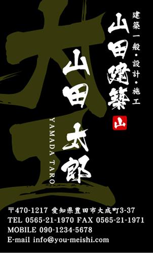 大工さん名刺デザイン daiku-NI-074