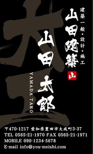大工さん名刺デザイン daiku-NI-075