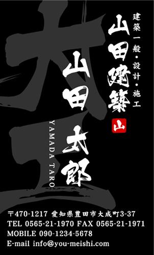 大工さん名刺デザイン daiku-NI-076