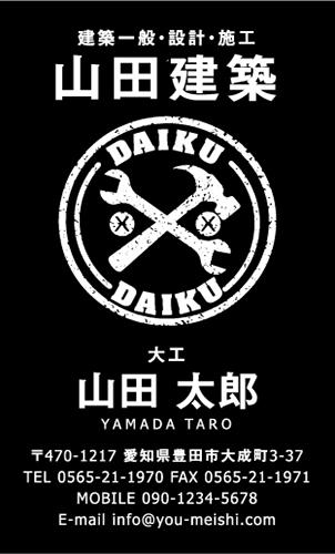 大工さん名刺デザイン daiku-NI-077