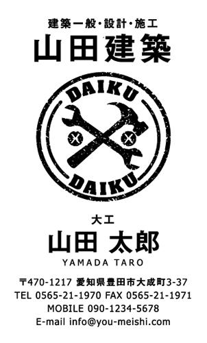 大工さん名刺デザイン daiku-NI-078