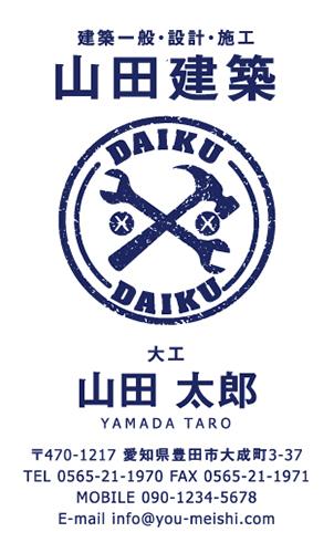 大工さん名刺デザイン daiku-NI-079