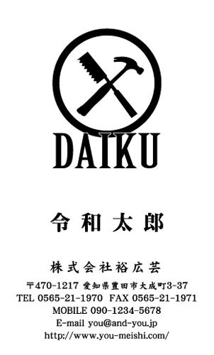 大工さん名刺デザイン daiku-SM-001