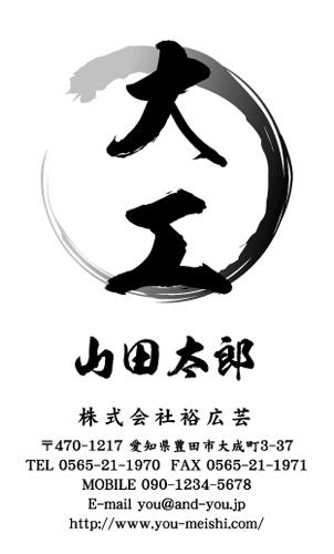 大工さん名刺デザイン daiku-SM-002