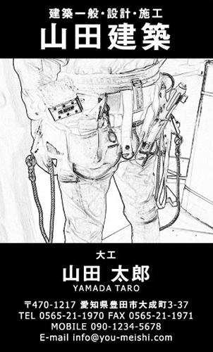 大工さん名刺デザイン daiku-SM-018