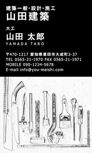 大工さん名刺デザイン daiku-SM-019