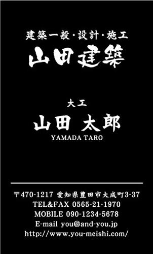 大工さん名刺デザイン daiku-SM-020