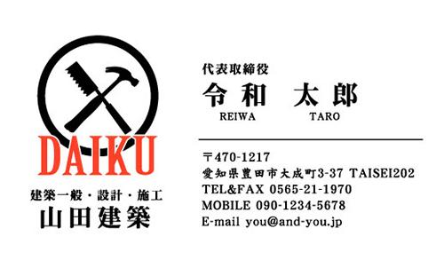 大工さん名刺デザイン daiku-SM-021