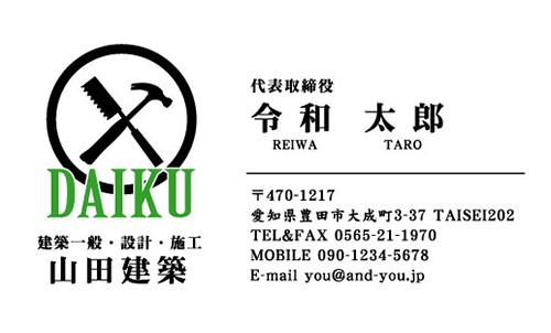 大工さん名刺デザイン daiku-SM-022