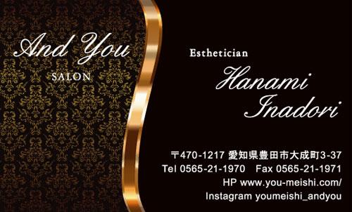 エステ サロン・エステティシャンさんの名刺 esute-AI-006