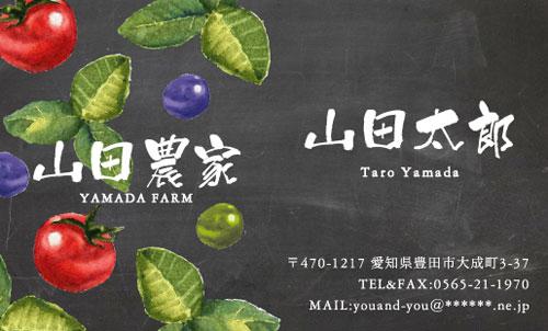 農家 農場 農園 ファームの名刺デザイン farm-AI-003
