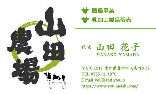 農家 農場 農園 ファームの名刺デザイン farm-HR-005