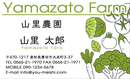 農家 農場 農園 ファームの名刺デザイン farm-NI-002