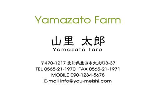 農家 農場 農園 ファームの名刺デザイン farm-NI-008