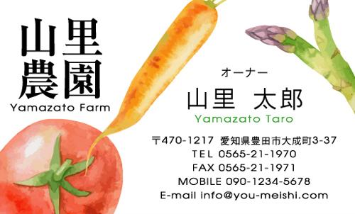 農家 農場 農園 ファームの名刺デザイン farm-NI-009