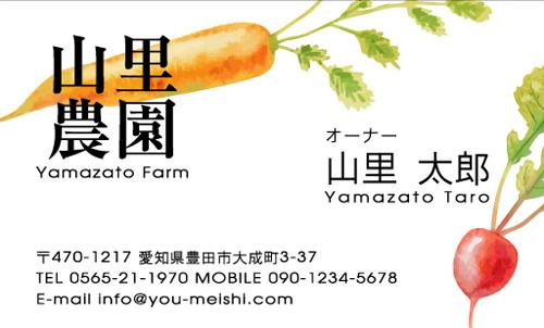 農家 農場 農園 ファームの名刺デザイン farm-NI-010