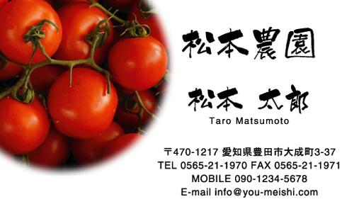 農家 農場 農園 ファームの名刺デザイン farm-NI-012
