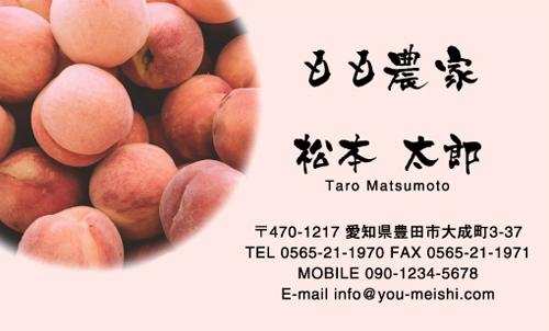 農家 農場 農園 ファームの名刺デザイン farm-NI-022