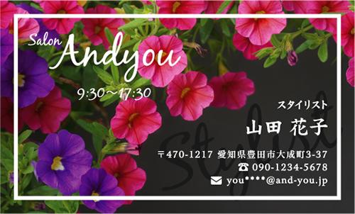 花 花柄名刺 デザイン AI-HA-084