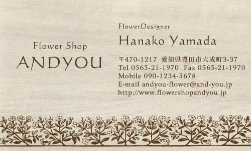 花 花柄名刺 デザイン AK-HA-037