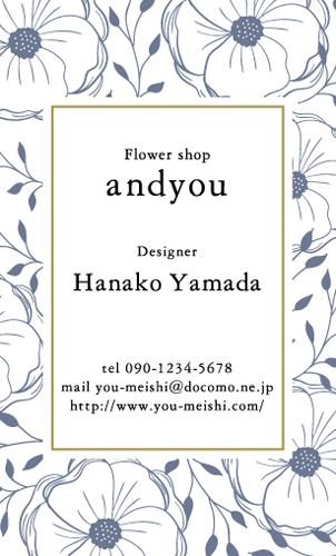 花 花柄名刺 デザイン NI-HA-240