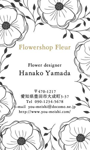 花 花柄名刺 デザイン NI-HA-244