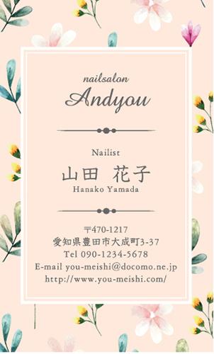 花 花柄名刺 デザイン NI-HA-270