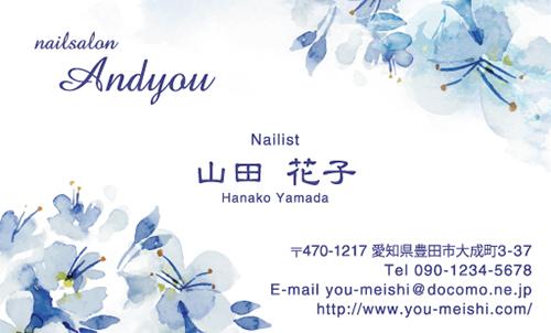 花 花柄名刺 デザイン NI-HA-273