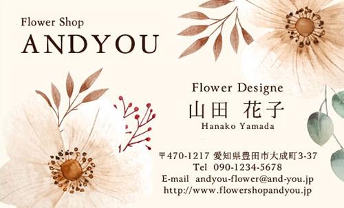 花 花柄名刺 デザイン NI-HA-284