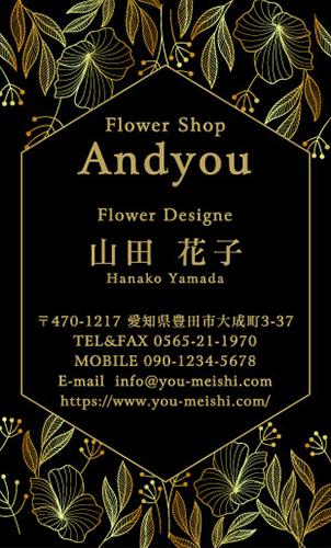 花 花柄名刺 デザイン NI-HA-286