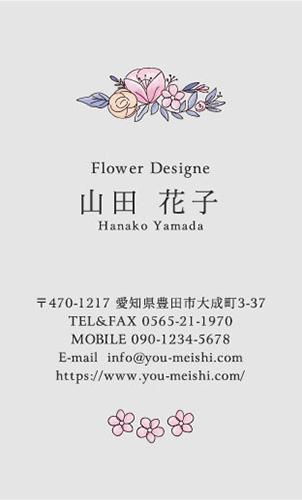 花 花柄名刺 デザイン NI-HA-287