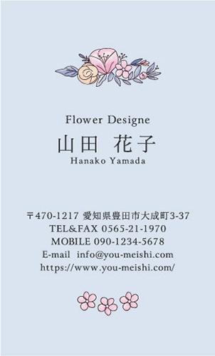 花 花柄名刺 デザイン NI-HA-288