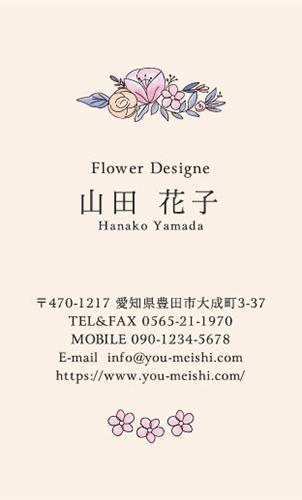 花 花柄名刺 デザイン NI-HA-289
