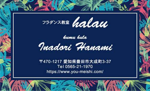フラダンス教室・フラダンス講師の名刺 hula-AI-001